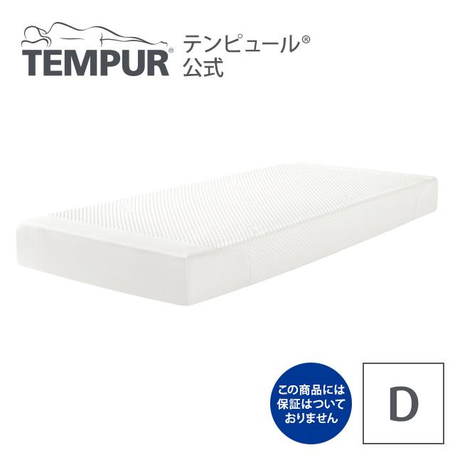 【 送料込み 】 テンピュール アウトレット クラウド19 ( D ) ダブル 保証なし 厚さ19cm | 正規品 マットレス ベッドマットレス ベッドマット 快眠 安眠 体圧分散 やわらかめ ダブルマット ダブルマットレス ベットマット ベッド tempur