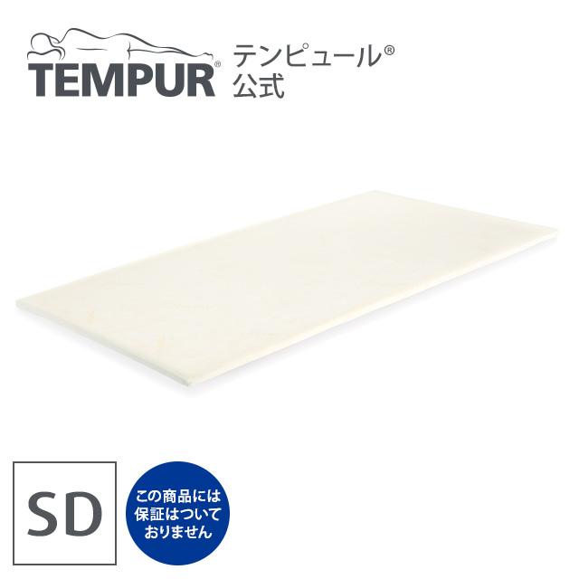テンピュール アウトレット トッパー3.5 ( SD ) セミダブル 保証なし 厚さ3.5cm | 正規品 トッパー マットレス マットレスパッド オーバーレイ 三つ折り 快眠 安眠 体圧分散 セミダブルマット セミダブルマットレス ベットマット tempur