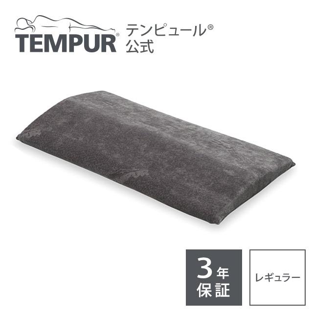 テンピュール ベッドバックサポート(レギュラー) クッション 腰当てクッション レギュラーサイズ 3年保証 グレー