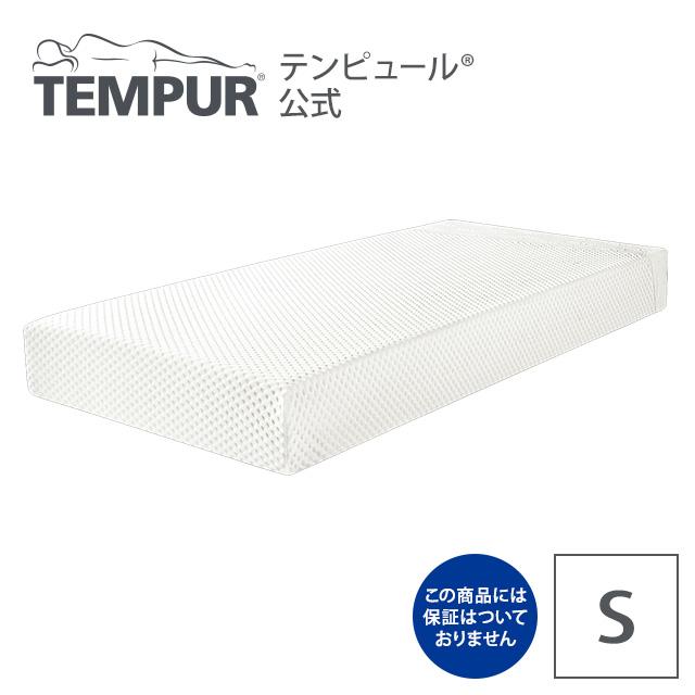 テンピュール アウトレット オリジナル19 ( S ) シングル 保証なし 厚さ19cm | 正規品 マットレス ベッドマットレス ベッドマット 快眠 安眠 体圧分散 ふつう 腰 シングルマット シングルマットレス ベットマット ベッド tempur