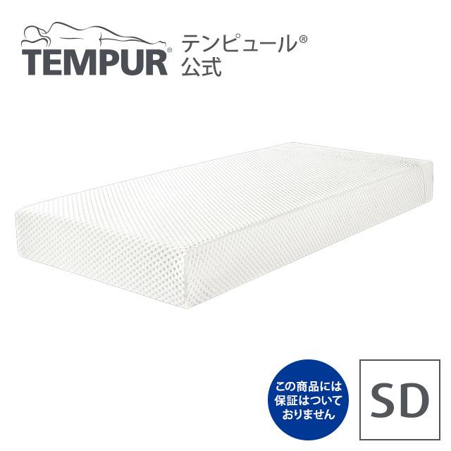 テンピュール アウトレット オリジナル19 ( SD ) セミダブル 保証なし 厚さ19cm | 正規品 マットレス ベッドマットレス ベッドマット 快眠 安眠 体圧分散 ふつう 腰 セミダブルマット セミダブルマットレス ベットマット ベッド tempur
