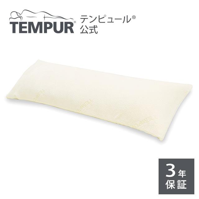テンピュール ロングハグピロー 抱き枕 3年保証 チップ内包 クリーム 180111