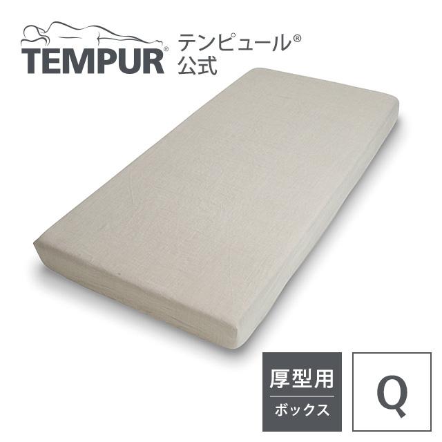 テンピュール リネンマットレスシーツ[ボックスタイプ](Q) 厚さ15cm以上のマットレスに対応 クイーン 幅160cm用