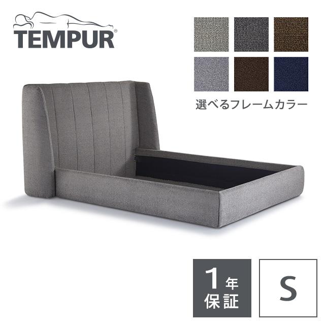 テンピュール ベッドフレーム レア (ファブリック) (S) シングル | 6色から選べるフレームカラー | 受注生産