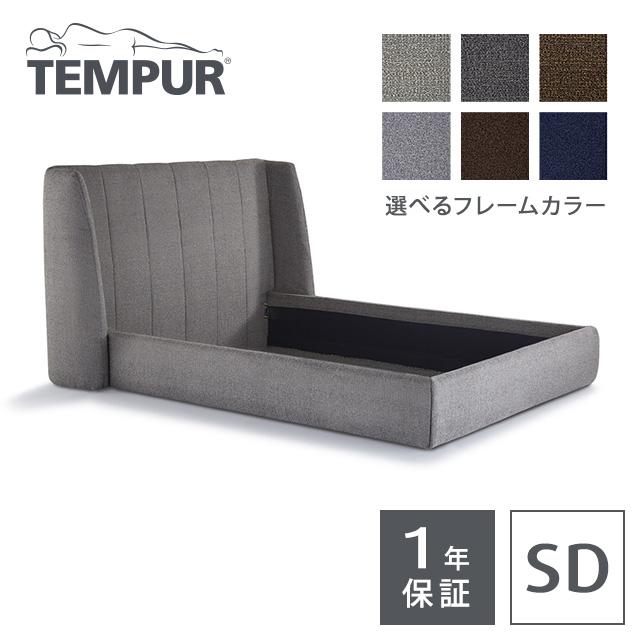 テンピュール ベッドフレーム レア (ファブリック) (SD) セミダブル | 6色から選べるフレームカラー | 受注生産