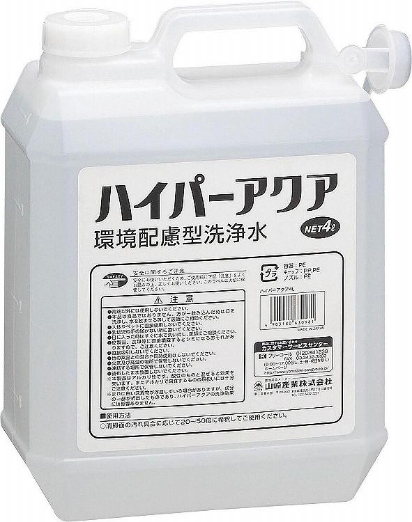 洗浄水 ハイパーアクア 4L 山崎産業 CH560-040X-MB