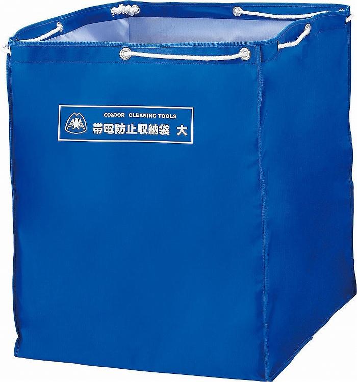 収納袋 コンドル 帯電防止収納袋(大) 山崎産業 CA506-00LX-MB