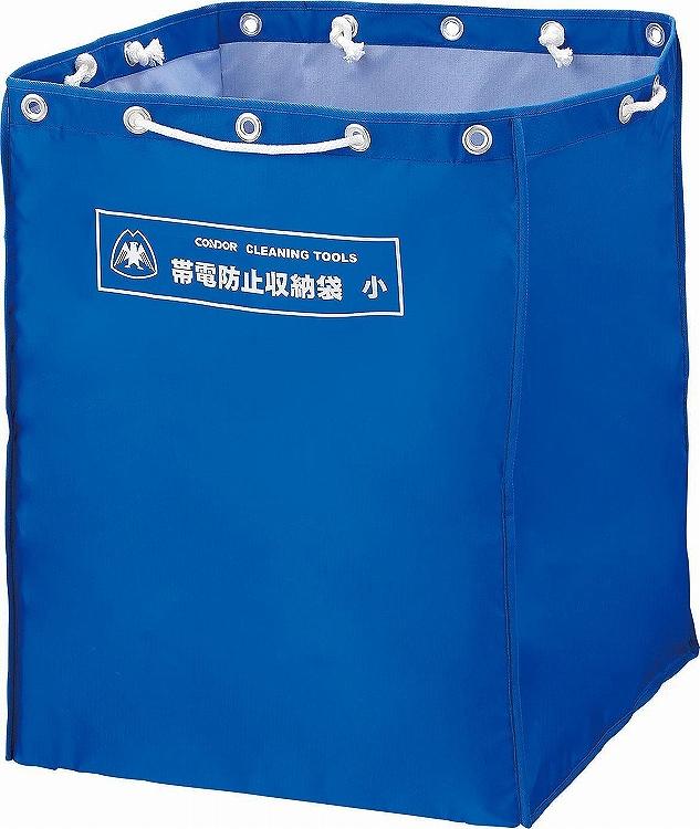収納袋 コンドル 帯電防止収納袋(小) 山崎産業 CA506-00SX-MB