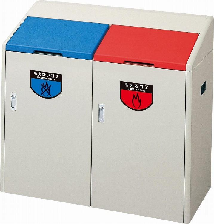 リサイクルボックス RB-K500TWP 2連型 山崎産業 YW-64L-ID