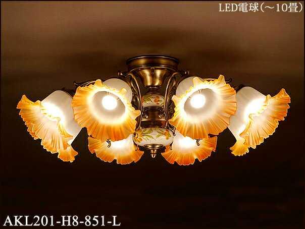 AKL201-H8-851-L アカネライティング KIKU C1シリーズ 851ガラス8灯 陶器飾り付シャンデリア [LED電球色][~10畳]