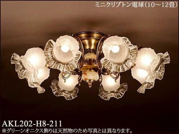 AKL202-H8-211 アカネライティング NewMoonLightOnix ムーンライトオニクスシリーズ 211ガラス8灯 シャンデリア [白熱灯][10~12畳]
