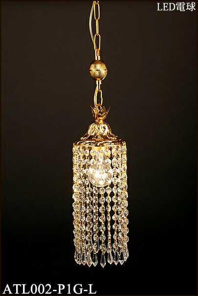 ATL002-P1G-L アカネライティング トルコイスタンブール製ガラスビーズ ゴールド1段 チェーン吊ペンダント [LED電球色]