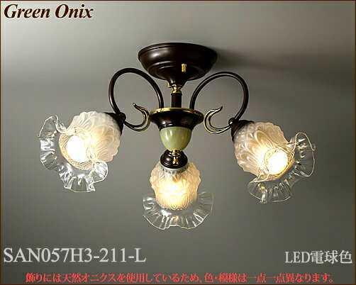SAN057H3-211-L アカネライティング NewMoonLightOnix ムーンライトオニクスシリーズ 211ガラス3灯 シャンデリア [LED電球色]