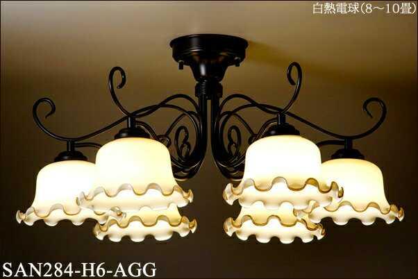【送料無料】 SAN284-H6-AGG アカネライティング 黒シリーズ コハク色ガラス6灯 直付シャンデリア  [白熱灯][8~10畳]