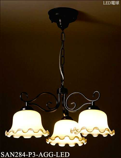 SAN284-P3-AGG-LED アカネライティング 黒シリーズ コハク色ガラス3灯 イタリア製チェーン吊シャンデリア  [LED電球色]