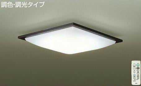 DCL-39725SS DAIKO 調光・調色タイプ ダークブラウン シーリングライト [LED][~10畳][角形]