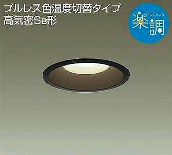 DDL-4396FB DAIKO 楽調 60形 ダウンライト [LED電球色・昼白色][ブラック][Φ125]
