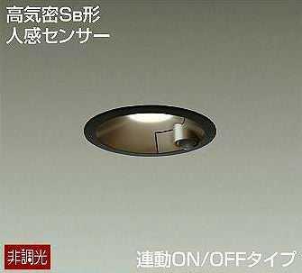 DDL-4545YB DAIKO Φ100 人感センサー連動ON/OFFタイプ ダウンライト [LED電球色]