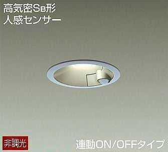 DDL-4545YS DAIKO Φ100 人感センサー連動ON/OFFタイプ ダウンライト [LED電球色]