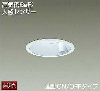 DDL-4646WW DAIKO Φ125 人感センサー連動ON/OFFタイプ ダウンライト [LED昼白色]