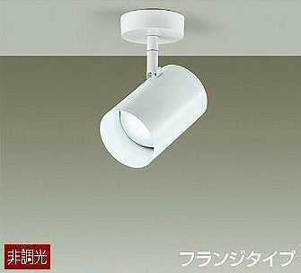 DSL-4708WW DAIKO スポットライト フランジタイプ [LED昼白色][ホワイト]