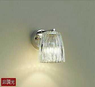 DBK-38211Y DAIKO クロームメッキ ブラケットライト [LED電球色]