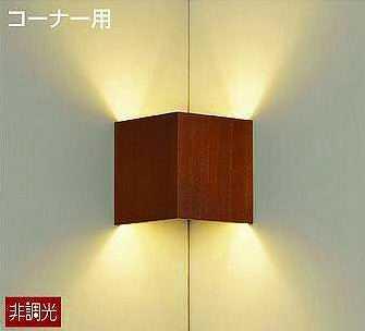 DBK-39071Y DAIKO ブラケットライト [LED電球色][ウォールナット]