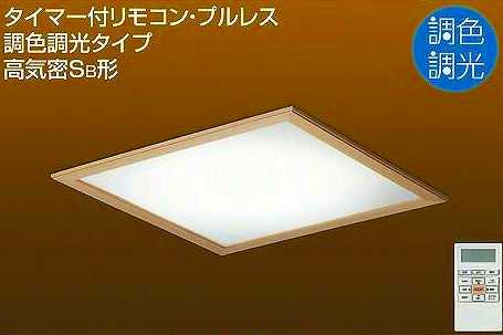 DBL-4639FT DAIKO 和風 調色・調光タイプ 埋込型シーリングライト [LED][~6畳]