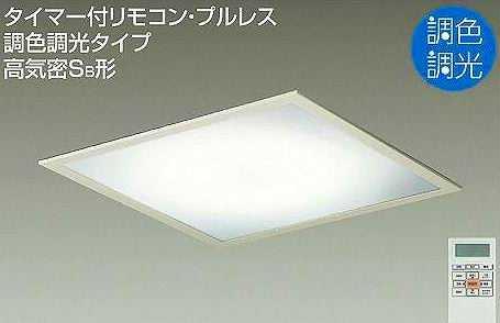 DBL-4639FW DAIKO 埋込型 調色・調光タイプ シーリングライト [LED][~6畳]