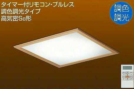 DBL-4640FT DAIKO 和風 調色・調光タイプ 埋込型シーリングライト [LED][~8畳]