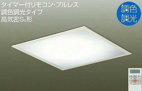 DBL-4641FW DAIKO 埋込型 調色・調光タイプ シーリングライト [LED][~10畳]
