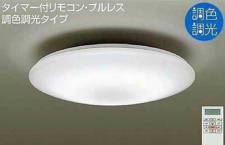DCL-38140 DAIKO 調色・調光タイプ シーリングライト [LED][~8畳]