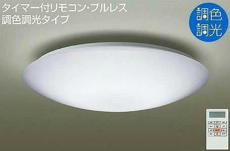 DCL-38544 DAIKO 調色・調光タイプ シーリングライト [LED][~12畳]