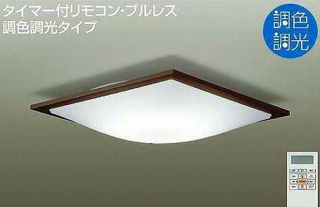 DCL-38553 DAIKO 調色・調光タイプ シーリングライト [LED][~12畳]