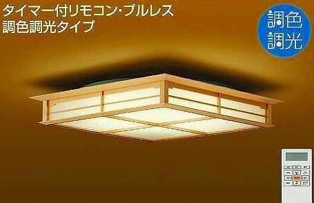 DCL-38555 DAIKO 和風 調色・調光タイプ シーリングライト [LED][~10畳]
