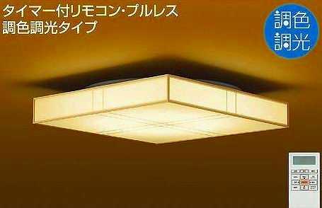 DCL-38560 DAIKO 和風 調色・調光タイプ シーリングライト [LED][~14畳]