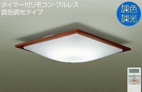 DCL-38590 DAIKO 調色・調光タイプ シーリングライト [LED][~12畳]