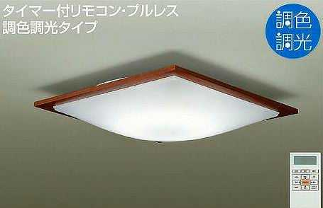DCL-38591 DAIKO 調色・調光タイプ シーリングライト [LED][~14畳]