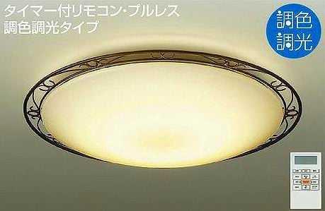 DCL-38935 DAIKO ブラックアンティーク色塗装 調色・調光タイプ シーリングライト [LED][~14畳]