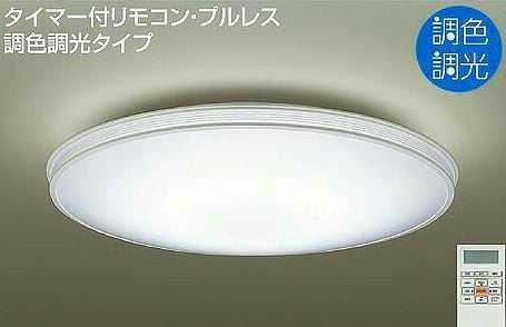 DCL-39686 DAIKO ホワイト 調色・調光タイプ シーリングライト [LED][~12畳]