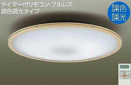 DCL-39708 DAIKO ホワイトアッシュ 調色・調光タイプ シーリングライト [LED][~14畳]