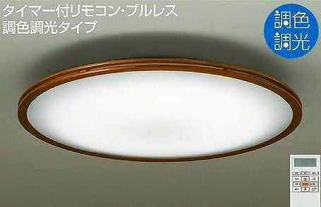DCL-39714 DAIKO ウォールナット 調色・調光タイプ シーリングライト [LED][~14畳]