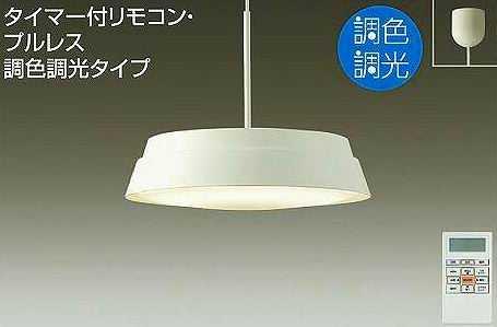 DPN-38513 DAIKO 調色・調光タイプ コード吊ペンダント [LED][~8畳][ホワイト]