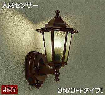 DWP-38177Y DAIKO 人感センサー ON/OFFタイプ1 アウトドアポーチライト [LED電球色][ラスティーブラウン]