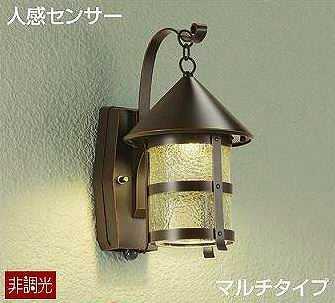 DWP-38475Y DAIKO 人感センサーマルチタイプ アウトドアポーチライト [LED電球色][ダークブラウン]