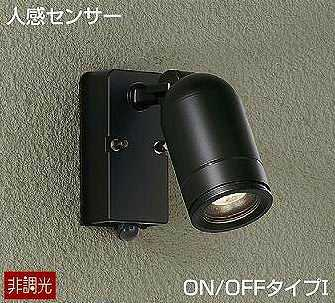 DOL-3762YBF DAIKO 人感センサーON/OFFタイプ1 アウトドアスポットライト [LED電球色][ブラック]