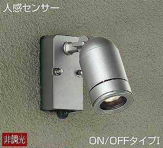 DOL-3762YSF DAIKO 人感センサーON/OFFタイプ1 アウトドアスポットライト [LED電球色][シルバー]