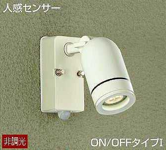 DOL-3762YW DAIKO 人感センサーON/OFFタイプ1 アウトドアスポットライト [LED電球色][ホワイト]