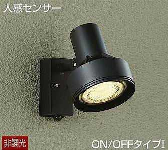 DOL-3764XB DAIKO 人感センサーON/OFFタイプ1 アウトドアスポットライト [LED][ブラック][ランプ別売]