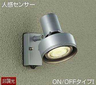 DOL-3764XS DAIKO 人感センサーON/OFFタイプ1 アウトドアスポットライト [LED][シルバー][ランプ別売]